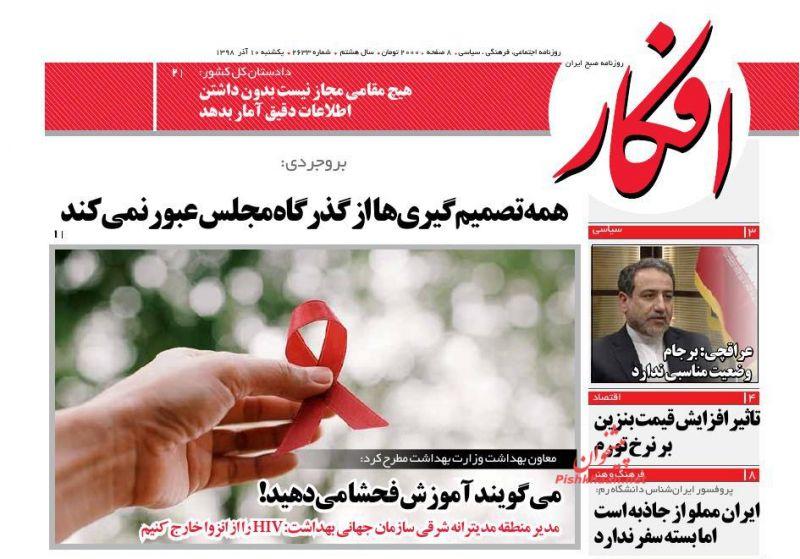 عناوین اخبار روزنامه افکار در روز یکشنبه ۱۰ آذر