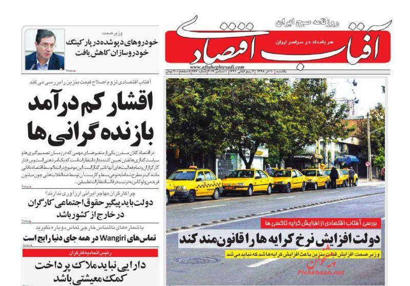 عناوین اخبار روزنامه آفتاب اقتصادی در روز یکشنبه ۱۰ آذر
