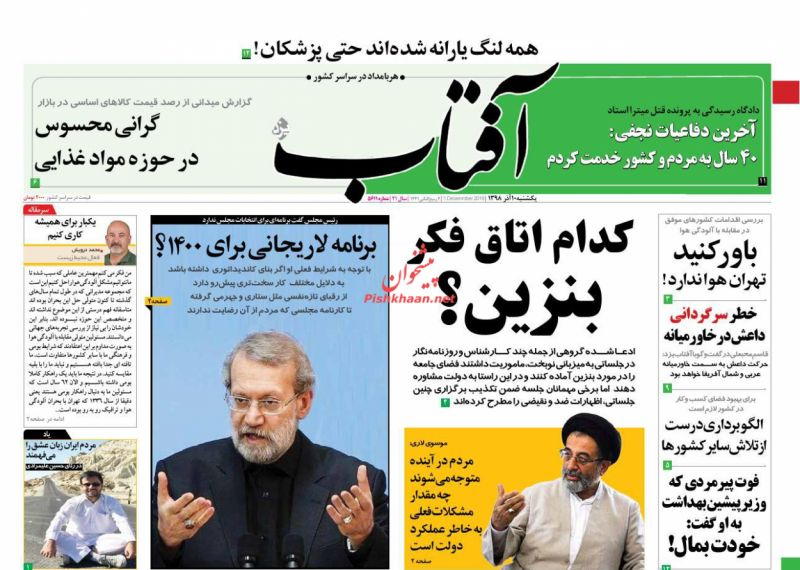 عناوین اخبار روزنامه آفتاب یزد در روز یکشنبه ۱۰ آذر