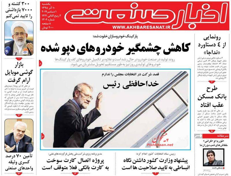 عناوین اخبار روزنامه اخبار صنعت در روز یکشنبه ۱۰ آذر