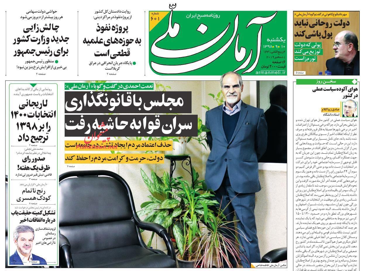 عناوین اخبار روزنامه آرمان ملی در روز یکشنبه ۱۰ آذر :