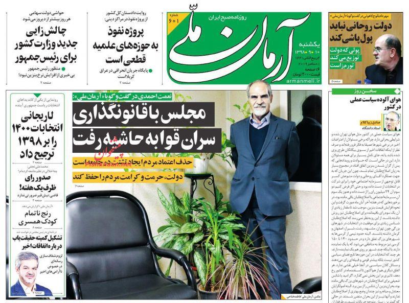 عناوین اخبار روزنامه آرمان ملی در روز یکشنبه ۱۰ آذر