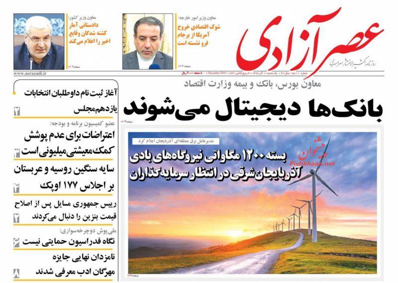 عناوین اخبار روزنامه عصرآزادی در روز یکشنبه ۱۰ آذر