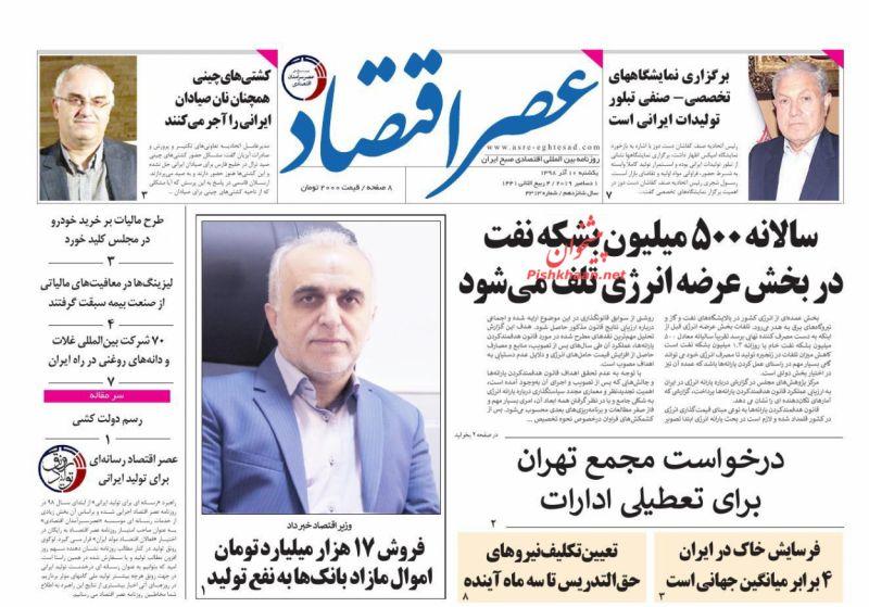 عناوین اخبار روزنامه عصر اقتصاد در روز یکشنبه ۱۰ آذر