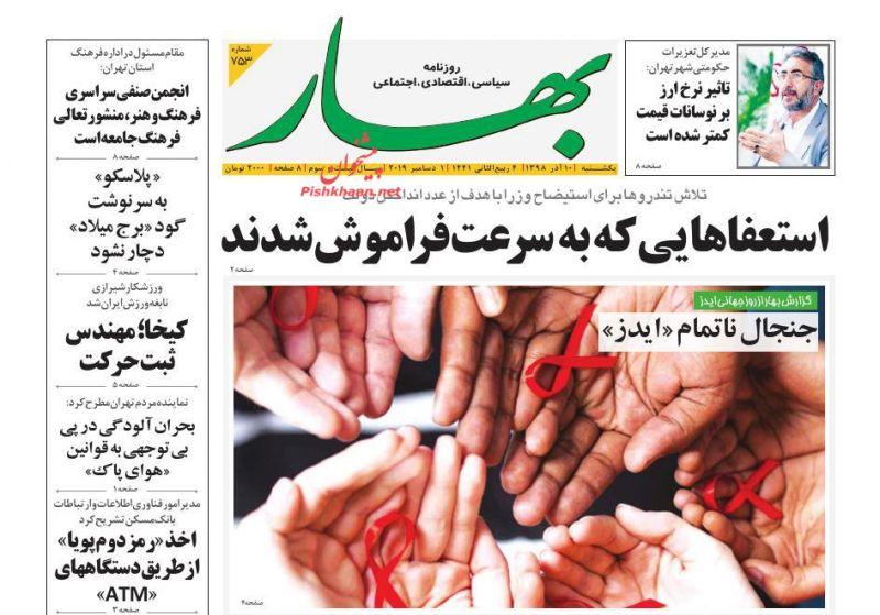 عناوین اخبار روزنامه بهار در روز یکشنبه ۱۰ آذر
