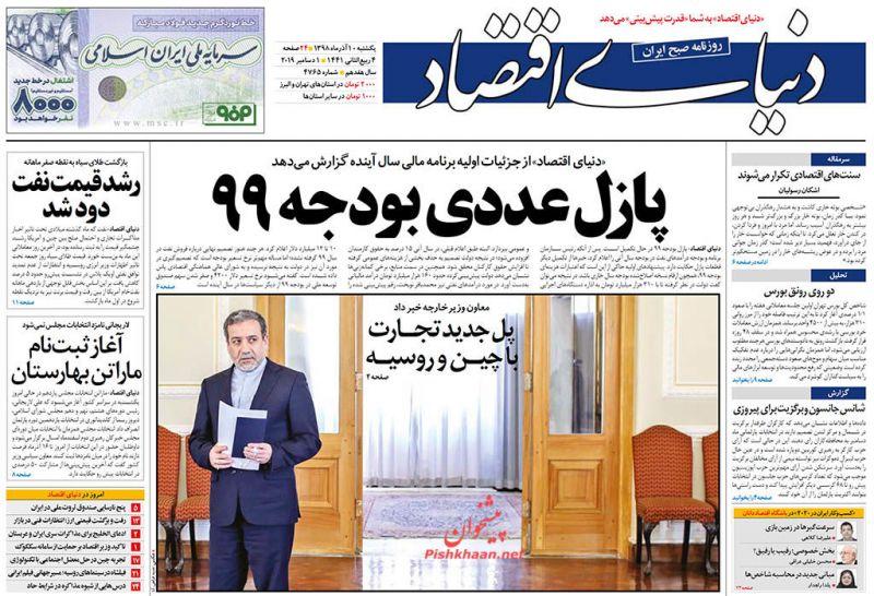 عناوین اخبار روزنامه دنیای اقتصاد در روز یکشنبه ۱۰ آذر