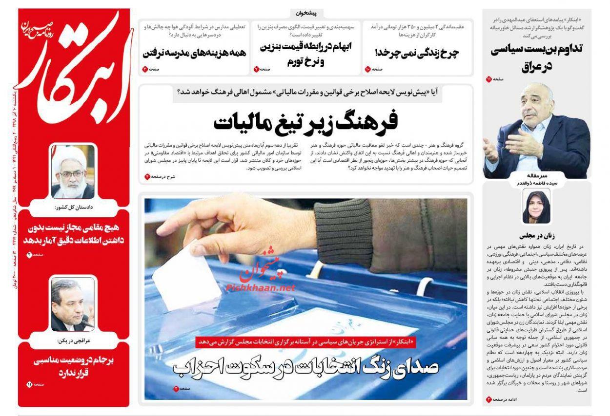 عناوین اخبار روزنامه ابتکار در روز یکشنبه ۱۰ آذر :