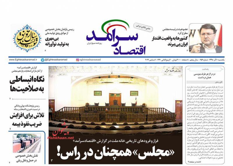 عناوین اخبار روزنامه اقتصاد سرآمد در روز یکشنبه ۱۰ آذر