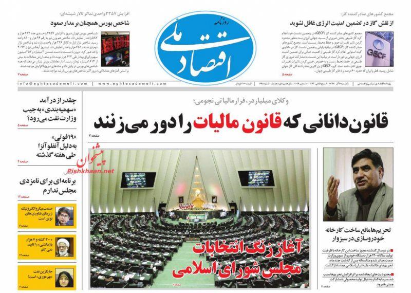 عناوین اخبار روزنامه اقتصاد ملی در روز یکشنبه ۱۰ آذر