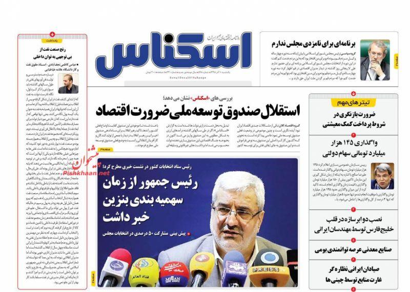 عناوین اخبار روزنامه اسکناس در روز یکشنبه ۱۰ آذر