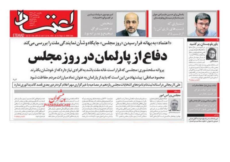 عناوین اخبار روزنامه اعتماد در روز یکشنبه ۱۰ آذر