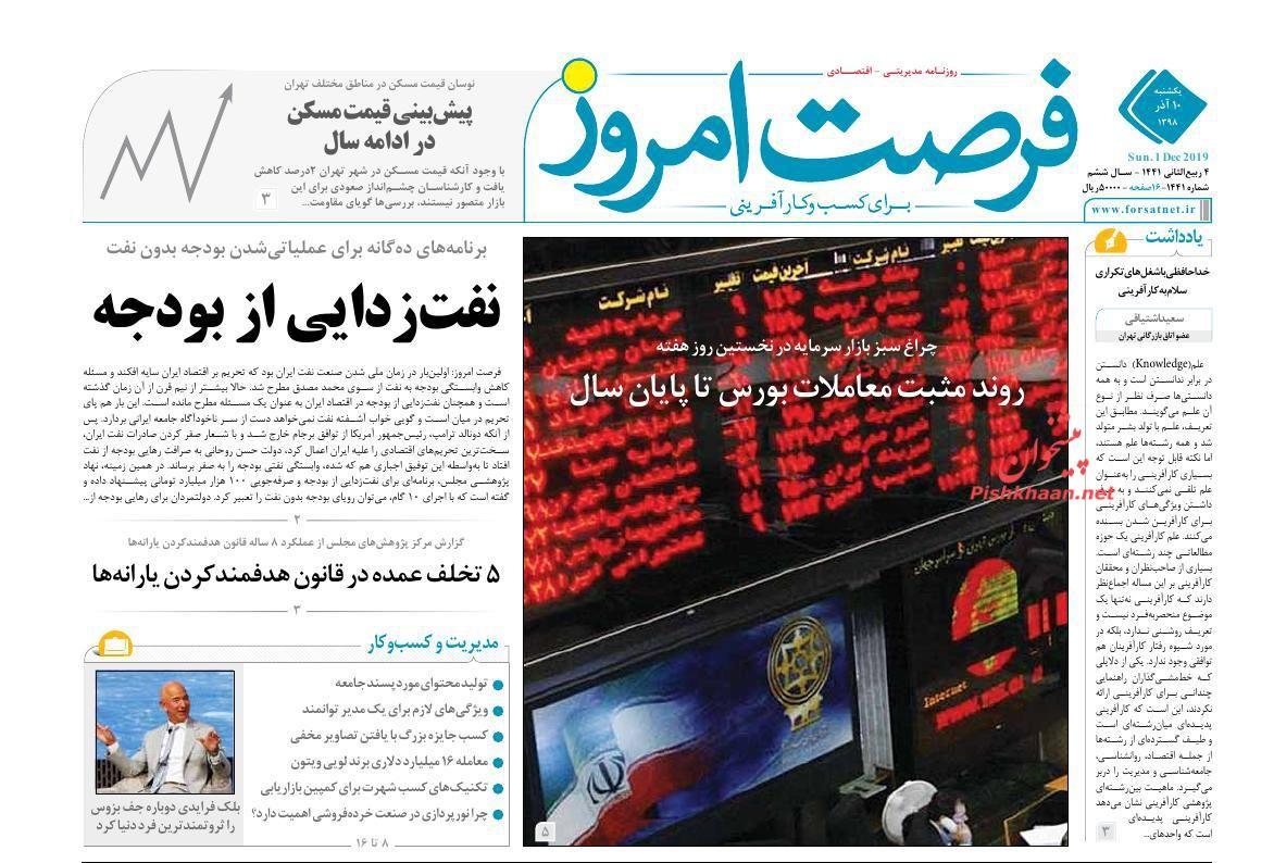 عناوین اخبار روزنامه فرصت امروز در روز یکشنبه ۱۰ آذر :