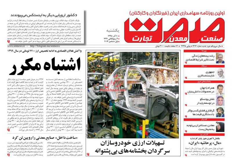 عناوین اخبار روزنامه صمت در روز یکشنبه ۱۰ آذر