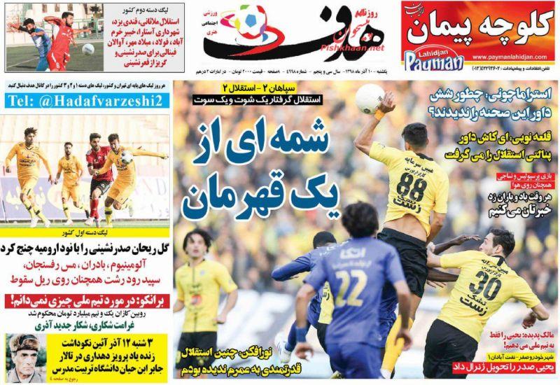 عناوین اخبار روزنامه هدف در روز یکشنبه ۱۰ آذر