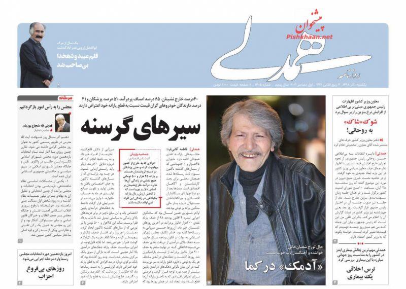 عناوین اخبار روزنامه همدلی در روز یکشنبه ۱۰ آذر :