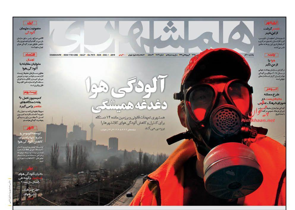 عناوین اخبار روزنامه همشهری در روز یکشنبه ۱۰ آذر :
