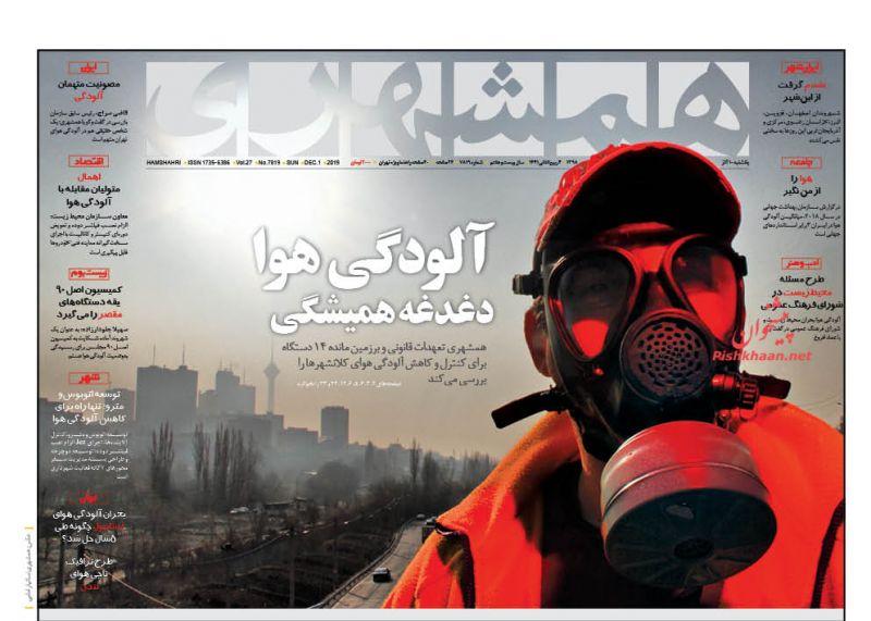 عناوین اخبار روزنامه همشهری در روز یکشنبه ۱۰ آذر