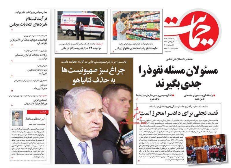 عناوین اخبار روزنامه حمایت در روز یکشنبه ۱۰ آذر
