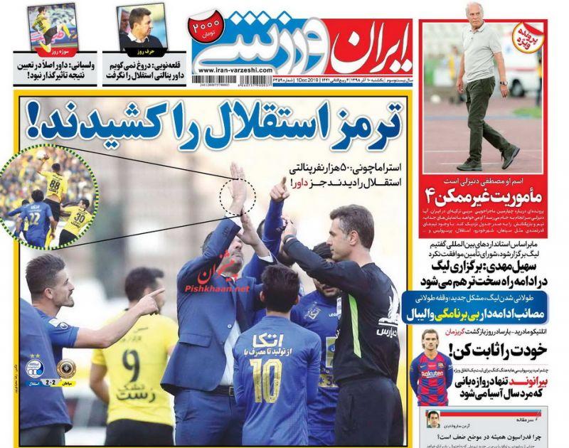 عناوین اخبار روزنامه ایران ورزشی در روز یکشنبه ۱۰ آذر
