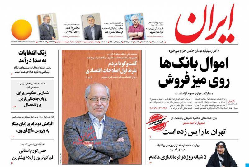 عناوین اخبار روزنامه ایران در روز یکشنبه ۱۰ آذر :