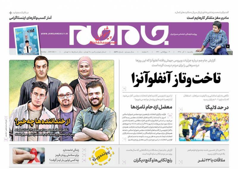 عناوین اخبار روزنامه جام جم در روز یکشنبه ۱۰ آذر