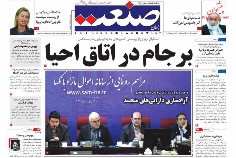 عناوین اخبار روزنامه جهان صنعت در روز یکشنبه ۱۰ آذر