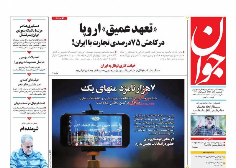 عناوین اخبار روزنامه جوان در روز یکشنبه ۱۰ آذر