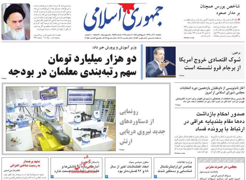 عناوین اخبار روزنامه جمهوری اسلامی در روز یکشنبه ۱۰ آذر