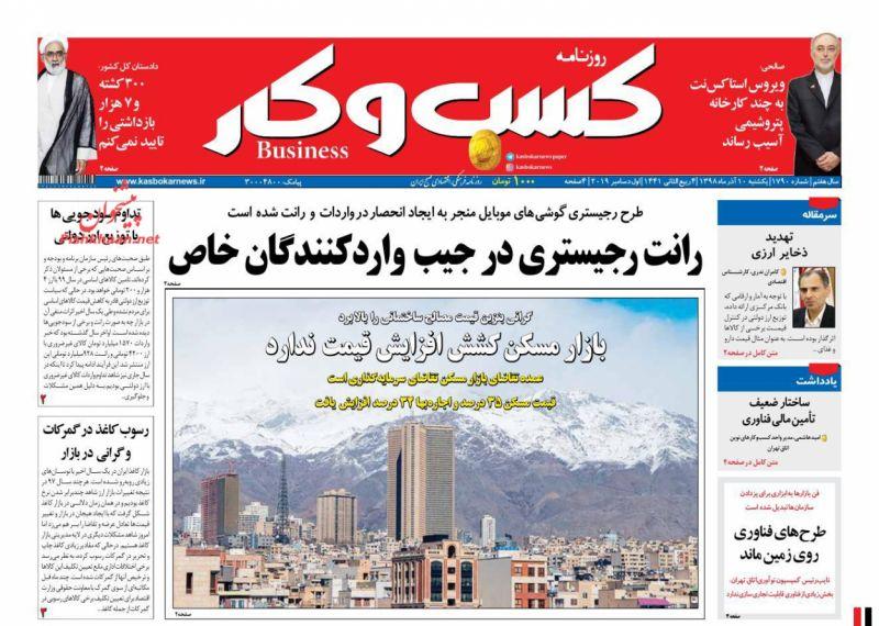 عناوین اخبار روزنامه كسب و كار در روز یکشنبه ۱۰ آذر