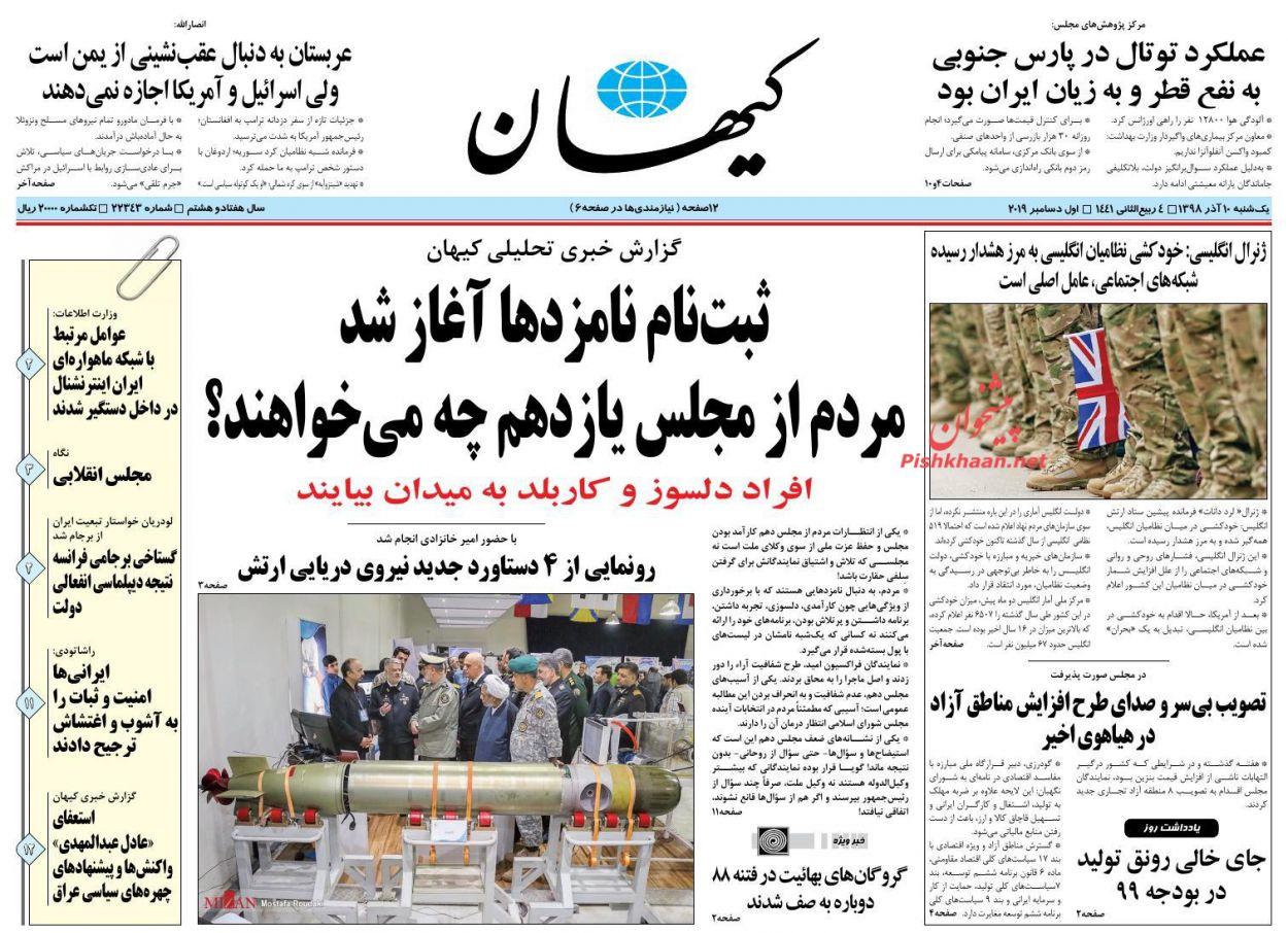 عناوین اخبار روزنامه کیهان در روز یکشنبه ۱۰ آذر :