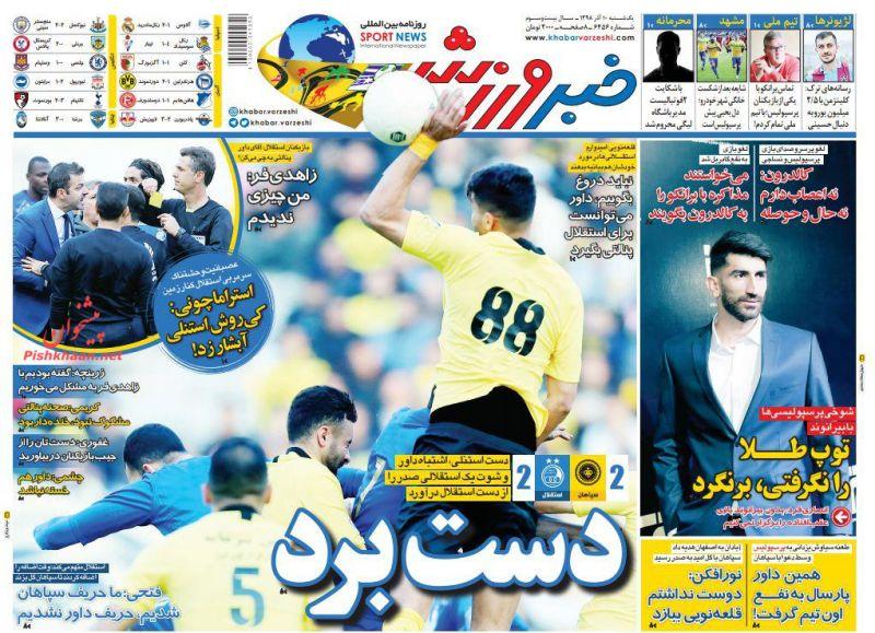 عناوین اخبار روزنامه خبر ورزشی در روز یکشنبه ۱۰ آذر :