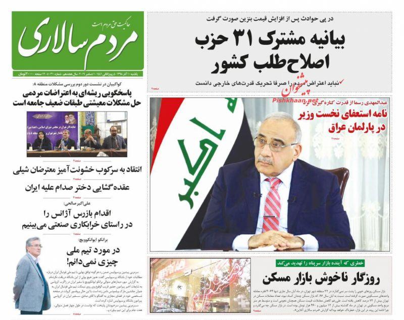 عناوین اخبار روزنامه مردم سالاری در روز یکشنبه ۱۰ آذر