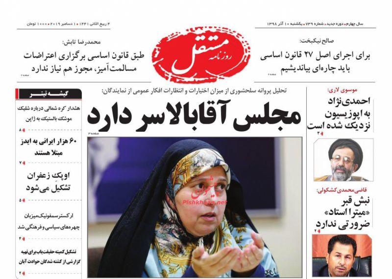 عناوین اخبار روزنامه مستقل در روز یکشنبه ۱۰ آذر