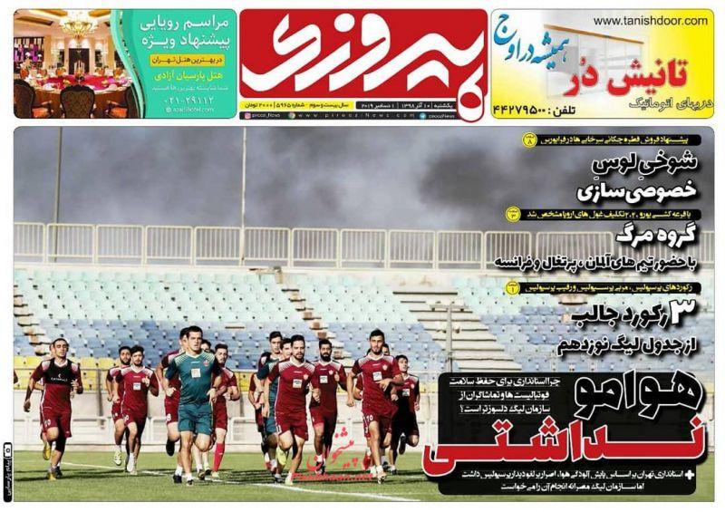 عناوین اخبار روزنامه پیروزی در روز یکشنبه ۱۰ آذر