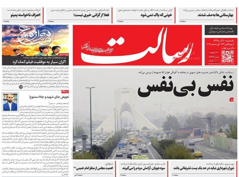 عناوین اخبار روزنامه رسالت در روز یکشنبه ۱۰ آذر