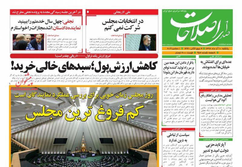 عناوین اخبار روزنامه صدای اصلاحات در روز یکشنبه ۱۰ آذر