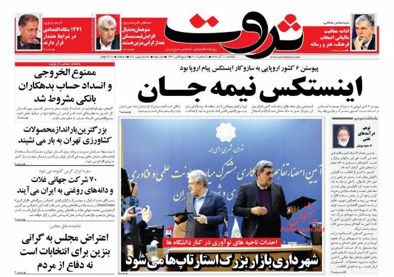 عناوین اخبار روزنامه ثروت در روز یکشنبه ۱۰ آذر