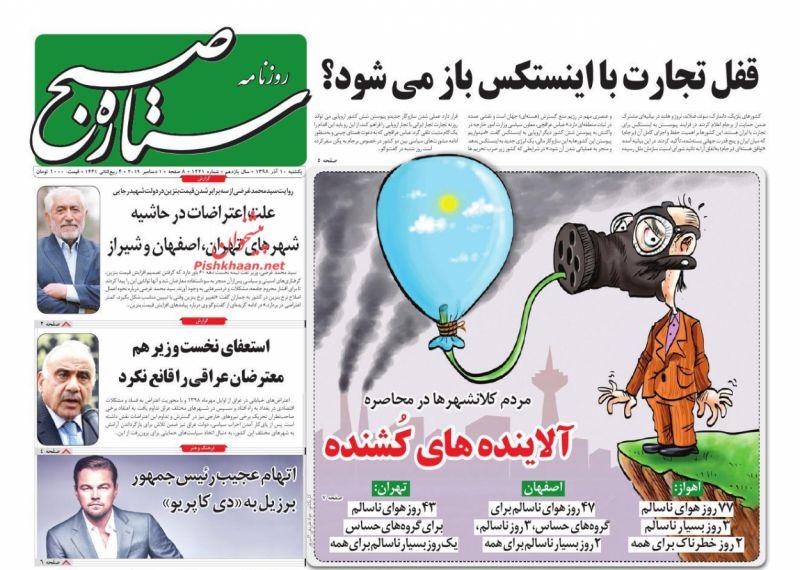 عناوین اخبار روزنامه ستاره صبح در روز یکشنبه ۱۰ آذر