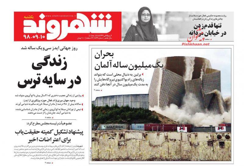عناوین اخبار روزنامه شهروند در روز یکشنبه ۱۰ آذر