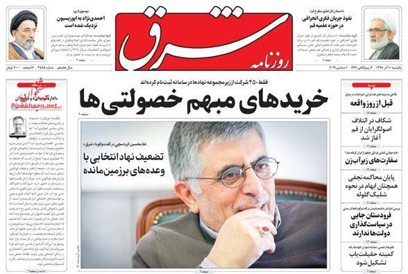 عناوین اخبار روزنامه شرق در روز یکشنبه ۱۰ آذر