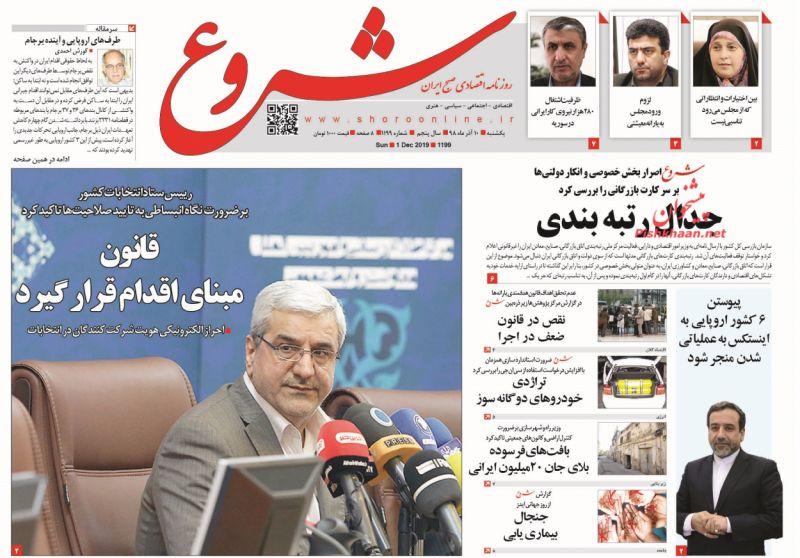 عناوین اخبار روزنامه شروع در روز یکشنبه ۱۰ آذر