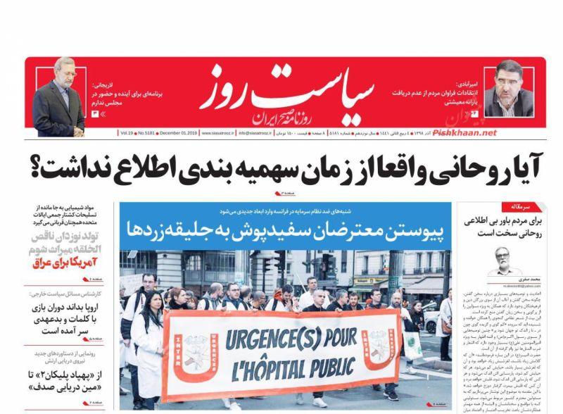 عناوین اخبار روزنامه سیاست روز در روز یکشنبه ۱۰ آذر