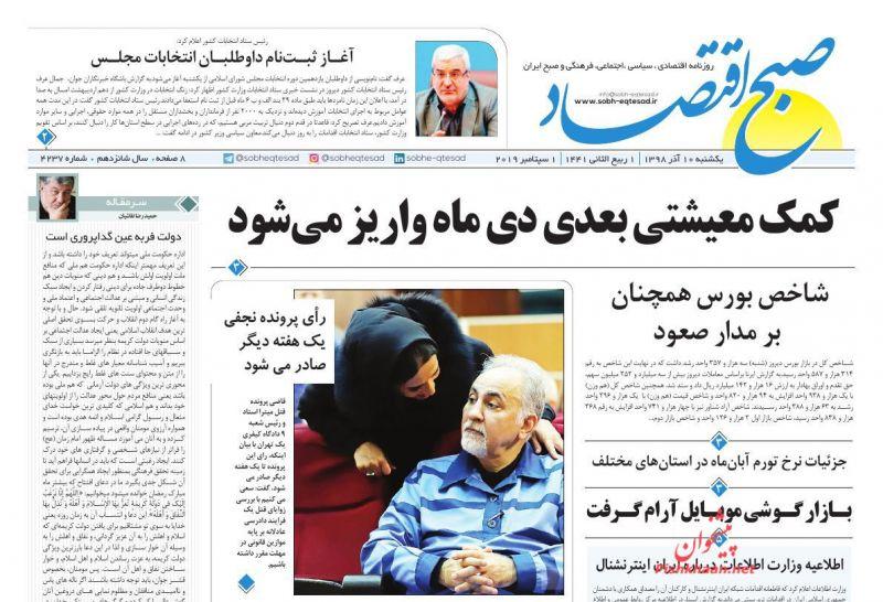 عناوین اخبار روزنامه صبح اقتصاد در روز یکشنبه ۱۰ آذر