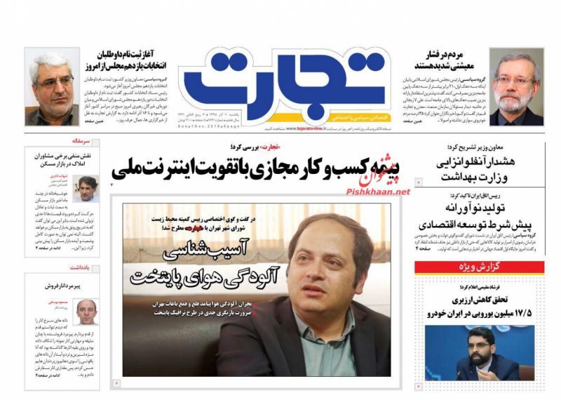 عناوین اخبار روزنامه تجارت در روز یکشنبه ۱۰ آذر