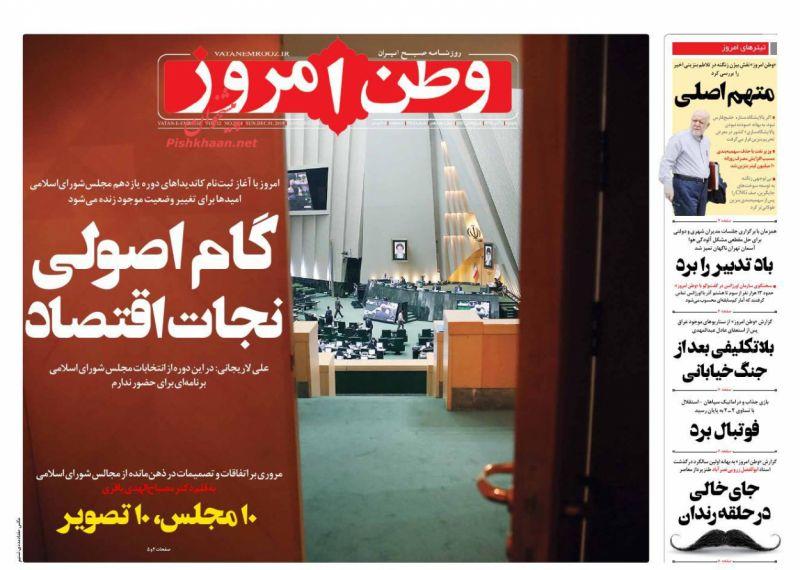 عناوین اخبار روزنامه وطن امروز در روز یکشنبه ۱۰ آذر