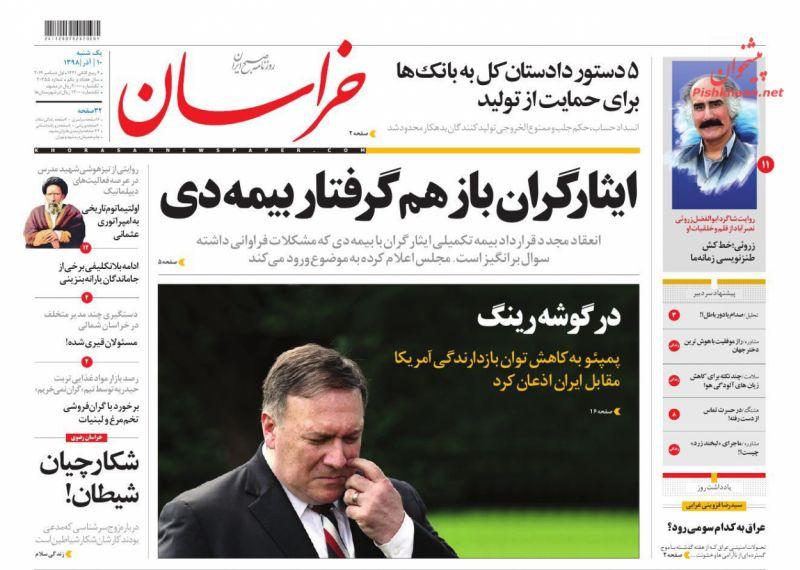 عناوین اخبار روزنامه خراسان در روز یکشنبه ۱۰ آذر :