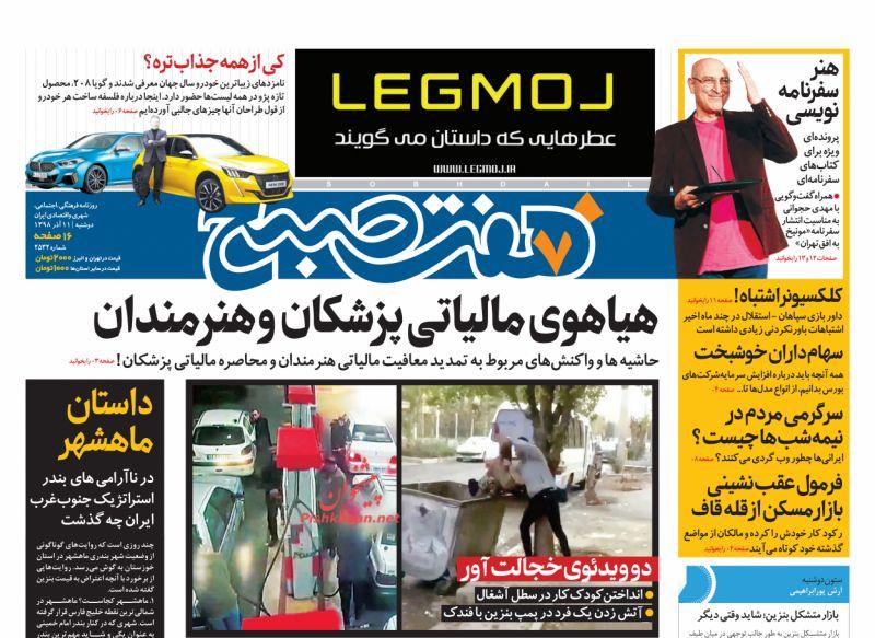 عناوین اخبار روزنامه هفت صبح در روز دوشنبه ۱۱ آذر :
