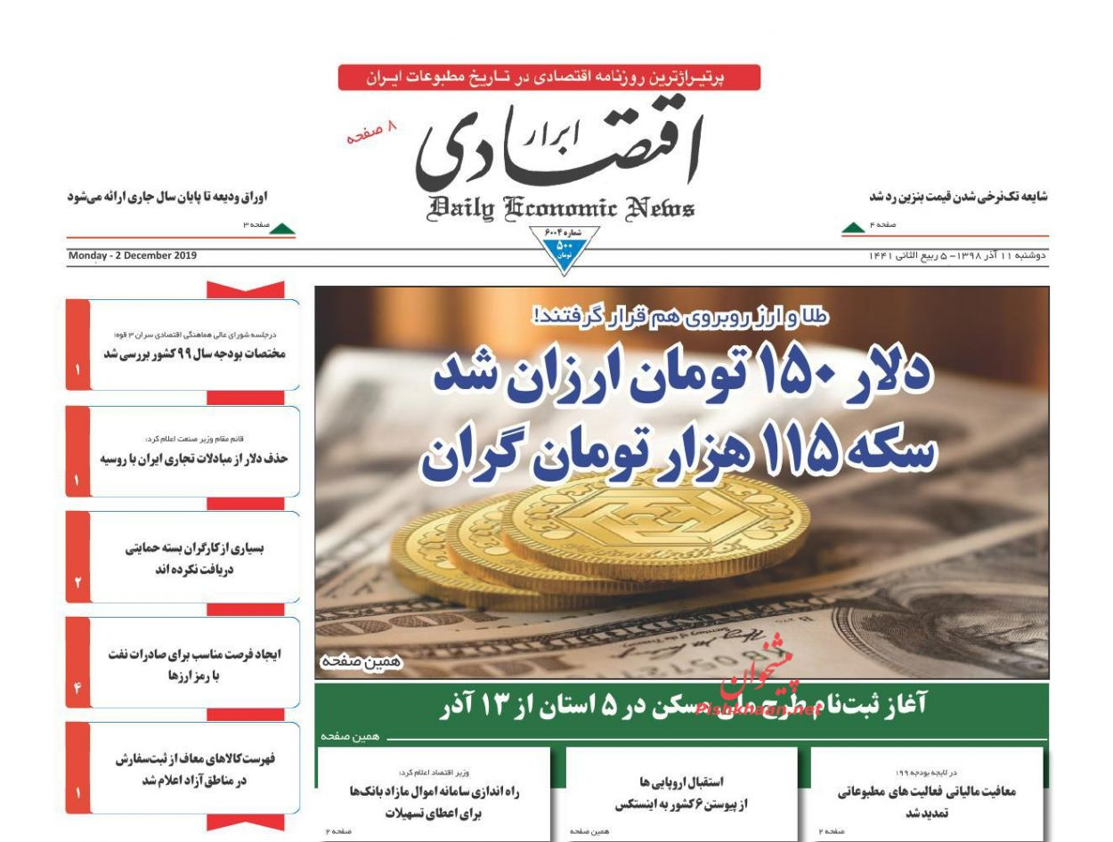 عناوین اخبار روزنامه ابرار اقتصادی در روز دوشنبه ۱۱ آذر :