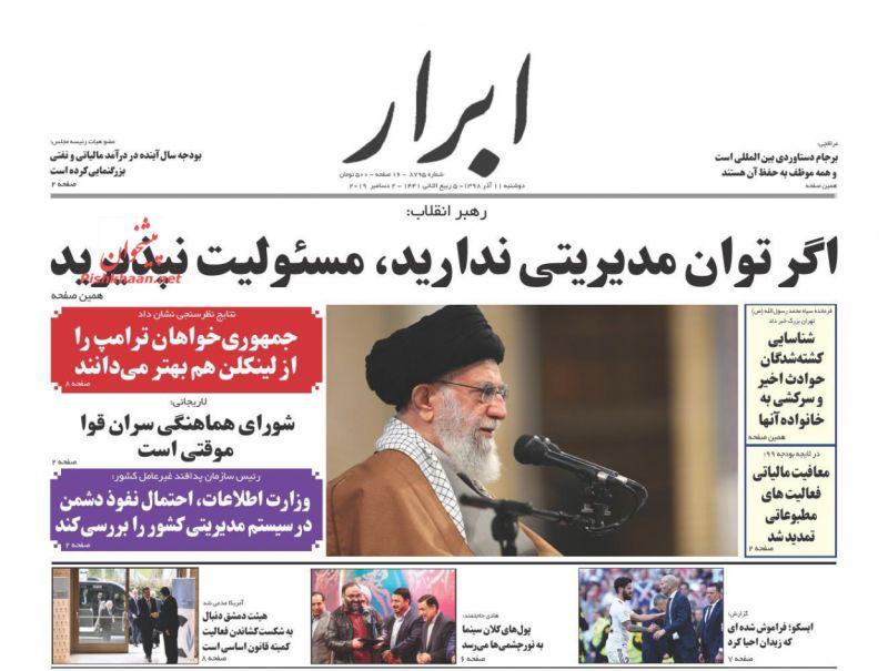عناوین اخبار روزنامه ابرار در روز دوشنبه ۱۱ آذر :