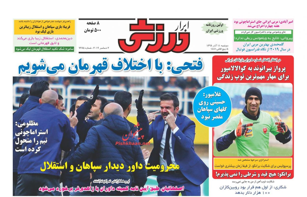 عناوین اخبار روزنامه ابرار ورزشى در روز دوشنبه ۱۱ آذر :